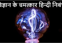 विज्ञान के चमत्कार निबंध Miracle of Science Essay in Hindi