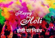 होली पर हिन्दी निबंध Holi Essay in Hindi