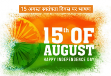 15 अगस्त स्वतंत्रता दिवस पर भाषण 15 August Independence Day Speech in Hindi