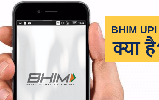 BHIM UPI App क्या है - What is BHIM & How To Use in Hindi
