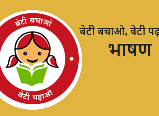 Hindi Speech on Beto Bachao - Beti Padhao