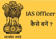 IAS क्या है और कैसे बनें - What is IAS & How To become in Hindi