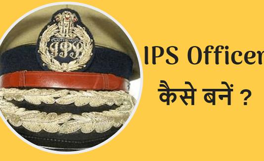 IPS क्या है और कैसे बनें - How To Become IPS in Hindi