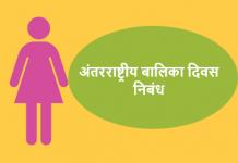 अंतरराष्ट्रीय बालिका दिवस निबंध | International Day of the Girl Child Hindi essay