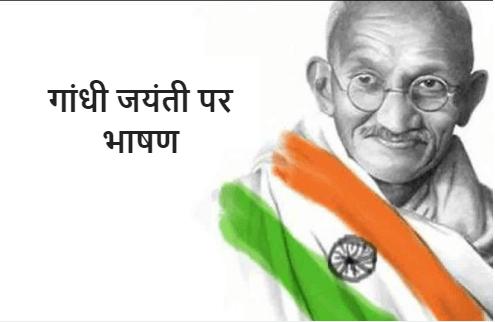 गांधी जयंती पर भाषण Speech on Gandhi Jayanti (2 October)