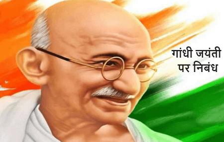 गांधी जयंती (2 अक्टूबर) पर निबंध Hindi essay on Gandhi Jayanti