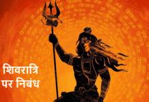महाशिवरात्रि पर निबंध - Mahashivratri Essay in Hindi