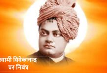 स्वामी विवेकानन्द पर निबंध - Swami Vivekananda Hindi Essay